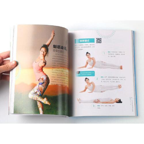 零基础初级入门瑜伽书籍女性瑜伽减肥瘦身视频教程大全图解瑜伽体式