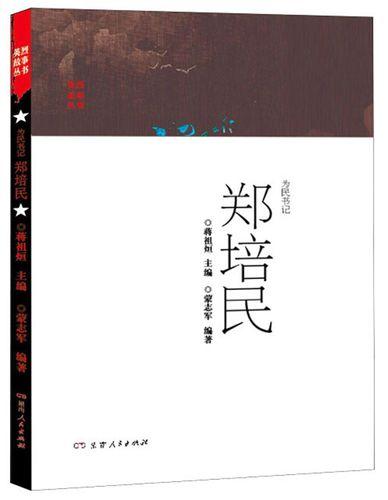 为民郑培民/英烈故事丛书