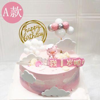 慕雪甜心周岁宝宝男宝女宝1岁蛋糕生日蛋糕同城配送当日送达上海