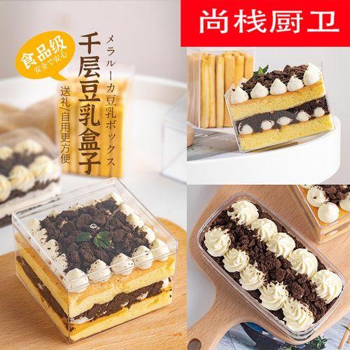 提拉米苏包装盒 透明一次性豆乳盒子饼干慕斯千层蛋糕