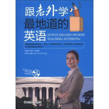 跟老外学地道的英语 李昕,许淑清 编 大连理工大学出版社