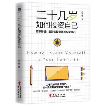 二十几岁如何投资自己  巴菲特说:的投资就是投资自己