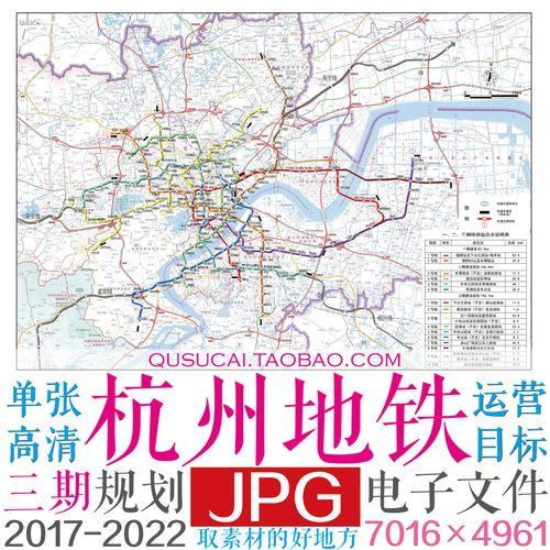 【非实物】jpg杭州地铁轨道交通建设规划高清线路图购买房参考d1