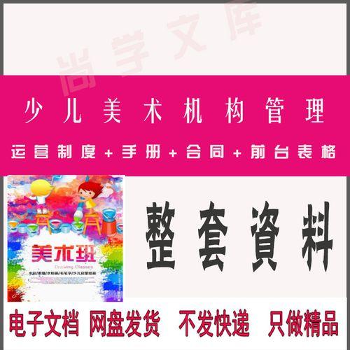 x63少儿美术培训学校机构管理资料运营制度手册合同