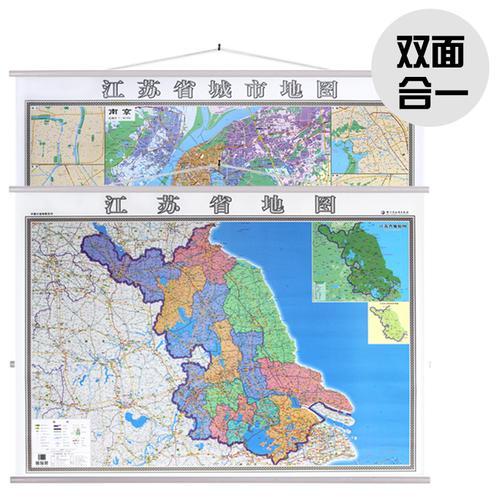 正版 单幅双面 江苏省地图+南京市地图 挂图  1.4*1米