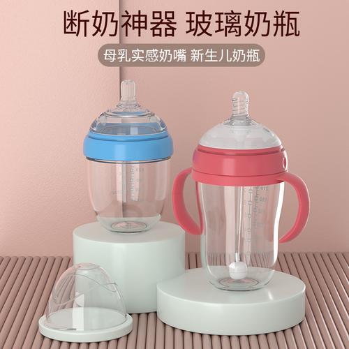 百利熊仿母乳新生儿玻璃奶瓶断奶神器吸管水杯宝宝广