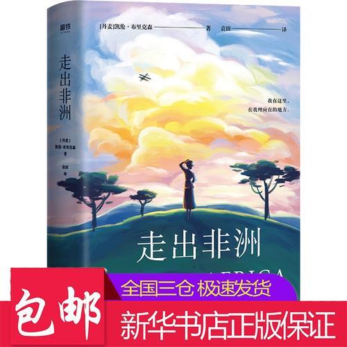 走出非洲(精) (丹麦)凯伦·布里克森 著 袁田 译 外国小说文学 新华