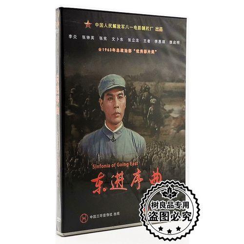 正版老电影dvd光碟 东进序曲盒装dvd李炎 张钟 英张宪