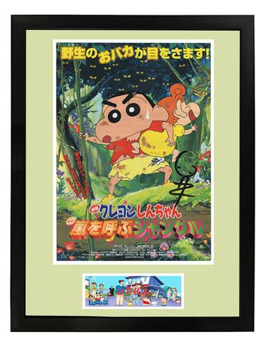 臼井仪人 亲笔签名蜡笔小新森林里的暴风雨剧场版海报