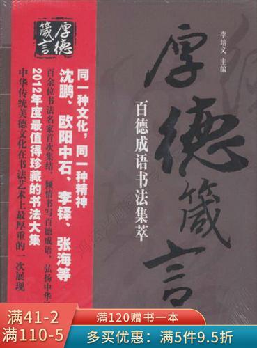百德成语书法集萃:厚德箴言