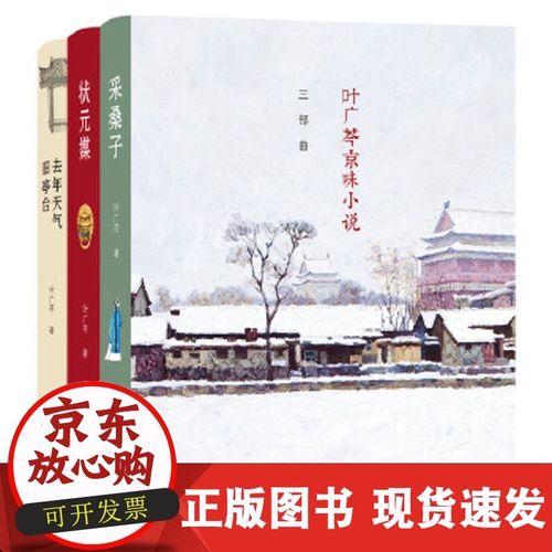 叶广芩京味小说三部曲 叶广芩,新经典出品 9787530219331 十月