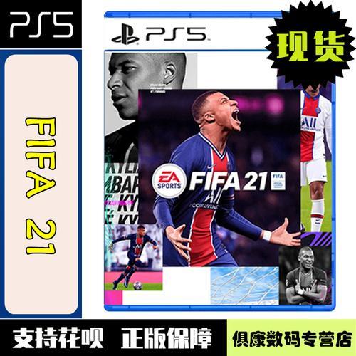 ps5游戏 fifa21 世界足球2021 fifa 欧冠2021 中文版 ea sports 全新