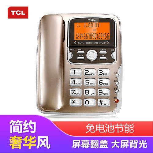 tcl电话机座机固定电话办公家用双接口屏幕可抬大按键