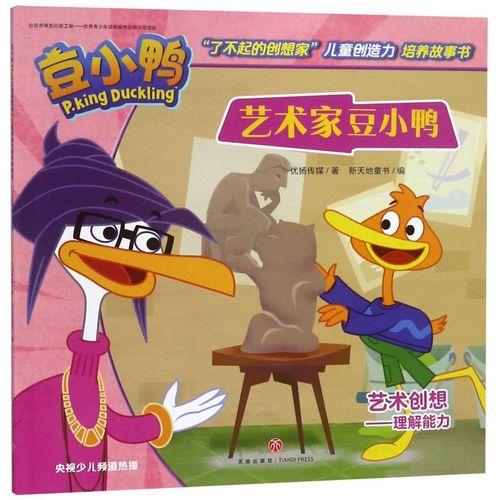 艺术家豆小鸭/豆小鸭了不起的创想家儿童创造力培养