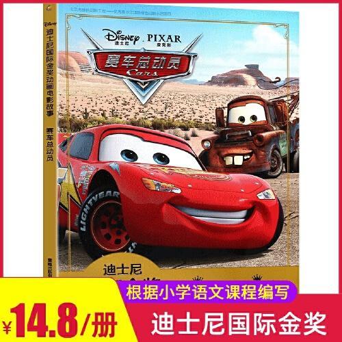 迪士尼国际金奖动画电影故事 赛车总动员新版第1辑注音版绘本 迪士尼