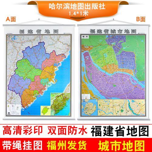 4*1米 另附厦门 漳州 龙岩 泉州 地图 省会城市主城区