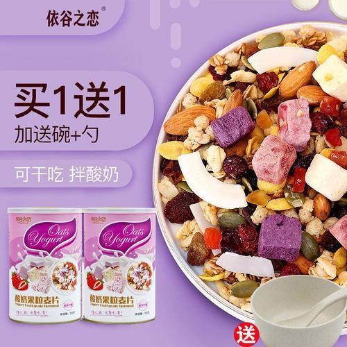 麦片水果燕麦片500g早餐食品同款饱饱酸奶麦片王干吃