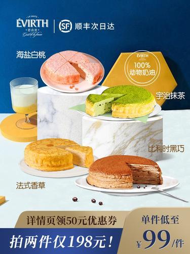 【味】恩喜村千层蛋糕巧克力抹茶白桃香草动物奶油