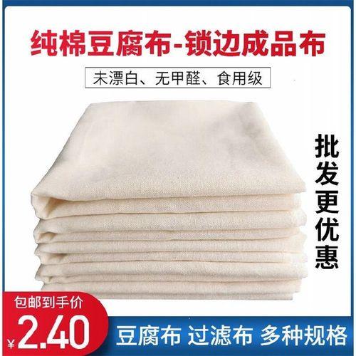 纯棉细布黄布细棉纱豆腐包布做豆腐包豆腐用的布过滤布蒸布多尺寸