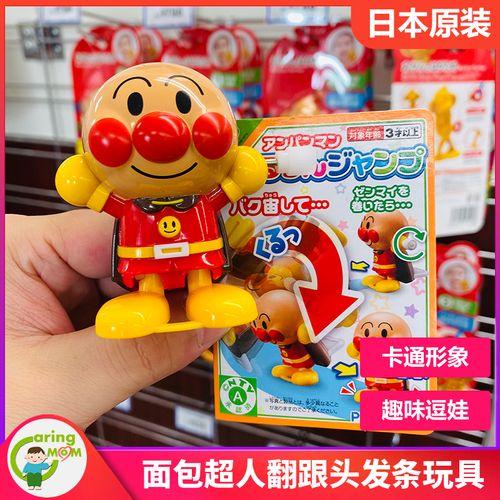 日本原装采购面包超人翻跟头发条玩具儿童宝宝发条