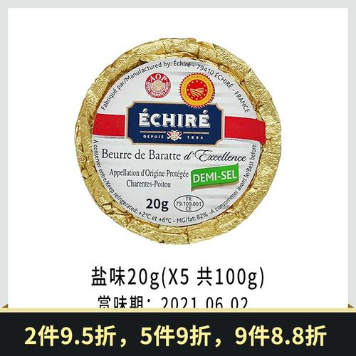 巴黎甜店法国echire艾许发酵黄油粒20g盐味恩喜村半盐