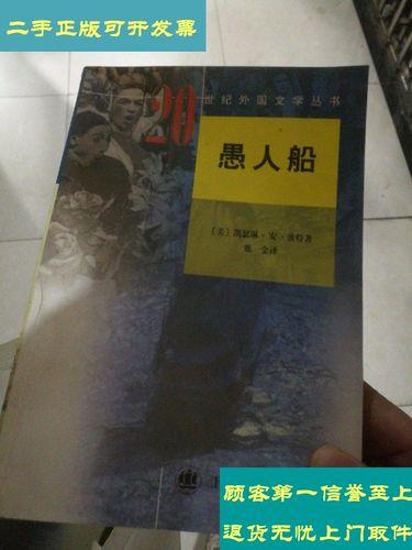 [二手9成新]愚人船 /[美]凯瑟琳·安·波特 上海译文