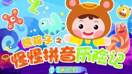熊孩子之怪怪拼音历险记 第二季 优酷新知 【天猫精灵