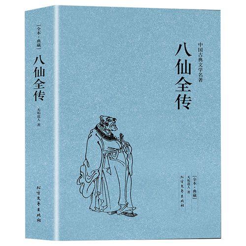 八仙全传 足本无删减 原版原著 中国古典文学名著小说