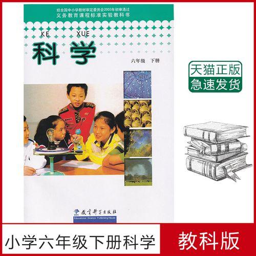 教科版六年级科学下册课本教材学生用书 教育科学出版社人教版小学