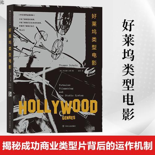 好莱坞类型电影揭秘成功商业类型片背后的运作机制艺.