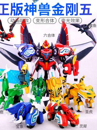 新款体变神兽金刚5之超能晶甲形机器人战队第五季玩具