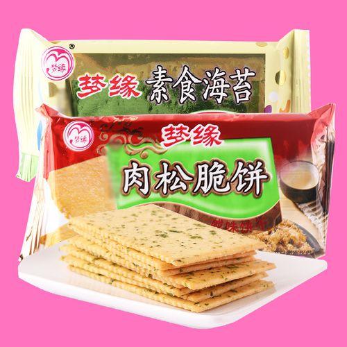梦缘肉松脆饼素食海苔饼干散装36包代餐早餐薄脆饼干