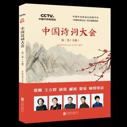 正版 中国诗词大会:第二季:下册 《中国诗词大会》栏目组 中国古诗词