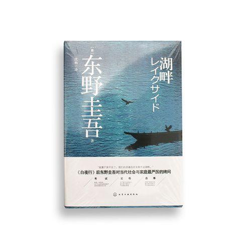 正版现货 湖畔 东野圭吾著 9787122250155 化学工业出版社 外国小说