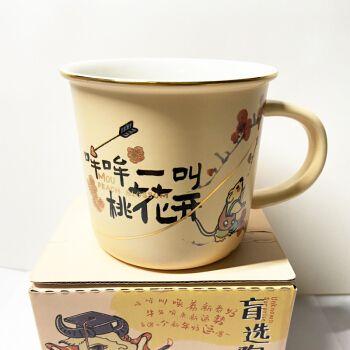 茶颜悦色杯子马克杯盲盒杯茶包草木杯贵胄杯知乎茶也周边生日礼物