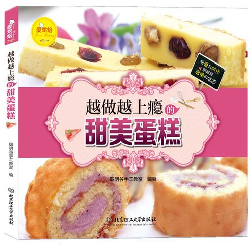 越做越上瘾的甜美蛋糕蛋糕设计装饰裱花技巧学做蛋糕的书新手入门自