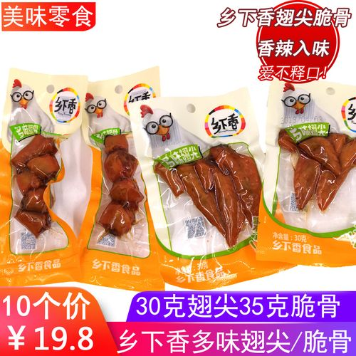 乡下香多味翅尖脆骨35g*20包卤味鸡翅香辣脆骨熟食