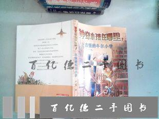 神奇小孩在哪里-古怪的牛尔小学 /严钰 著 明天出版社
