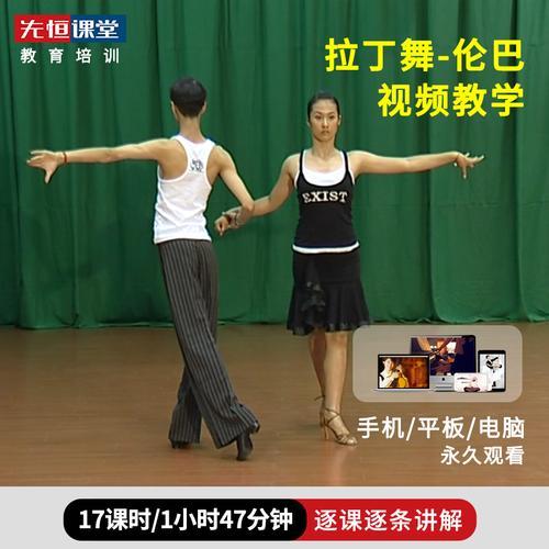先恒教育 名师教学 李建安 拉丁舞教学视频教程伦巴