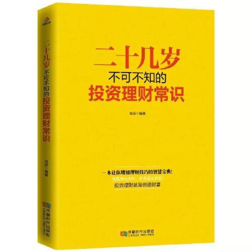 二十几岁不可不知的投资理财常识 金融经济投资理财基础知识入门读物