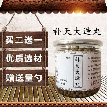 补天大造丸同仁原料200g/罐 发3罐(买.2.送.1)