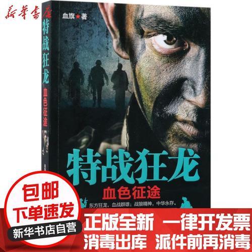 正版包邮 特战狂龙:血色征途血旗三辰影库音像出版有限公司