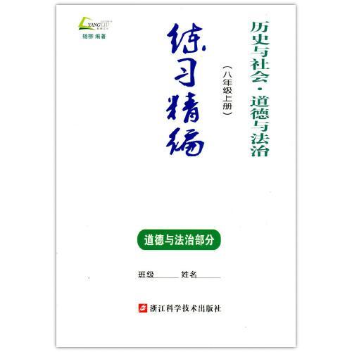 正版现货2020新版 练习精编 2020杨柳练习精编道德与法治 8年级上册
