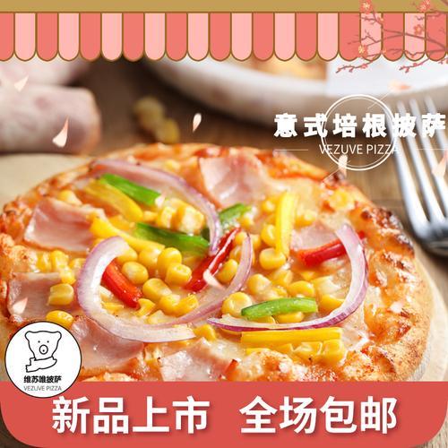 意式培根披萨 6寸