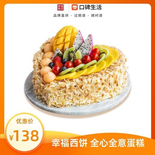 幸福西饼【生日蛋糕6-8人份】2磅全心全意蛋糕电子