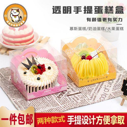 儿童蛋糕4寸网红手提透明卡通动物慕斯生日蛋糕pet包装盒西点盒子