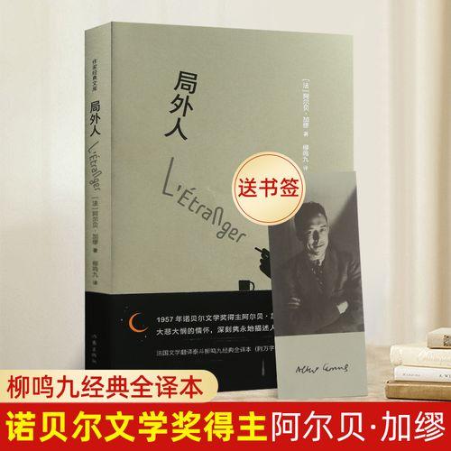 局外人(精)(作家经典文库) (法)加缪著,柳鸣九译 社会