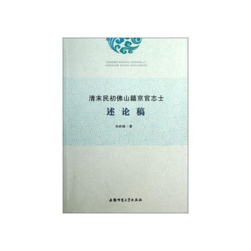 【rtz】清末民初佛山籍京官志士述论稿 刘岭峰 安徽师范大学出版社