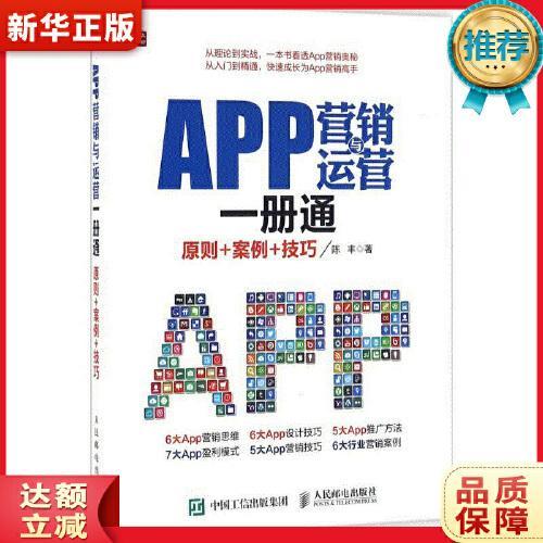 app营销与运营一册通,人民邮电出版社,陈丰,9787115425720【正版保障