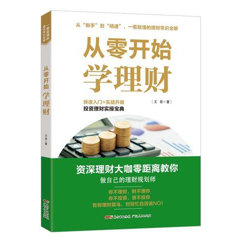 从零开始学理财 从零开始读懂金融学 经济学 投资理财